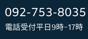 ワンクリックで電話092-753-8035