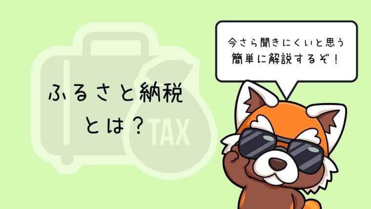 ふるさと納税とは?
