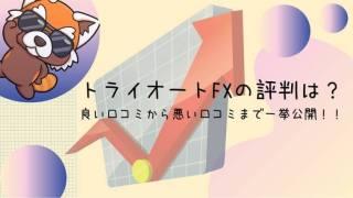 トライオートFXの評判アイキャッチ