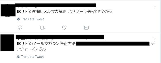ECナビ評判③