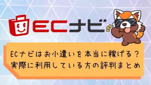 ECナビ評判