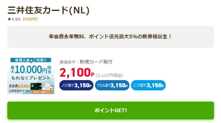 ライフメディア×三井住友カードNL