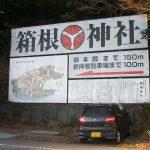 箱根神社と九頭龍神社のアクセス方法や行き方は?!バス?船?