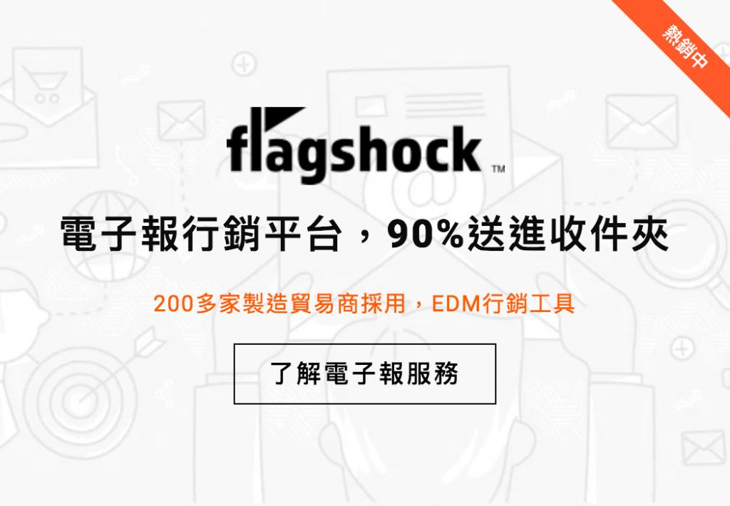 電子報行銷 edm行銷