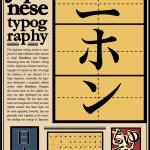 Japanese Typography Poster, Katakana