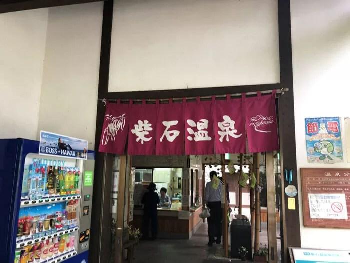 柴石温泉入口