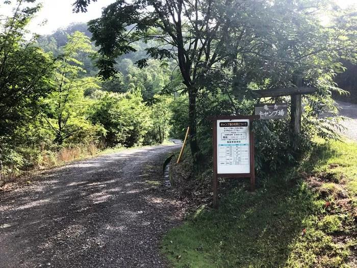 亀島キャンプ場の入口