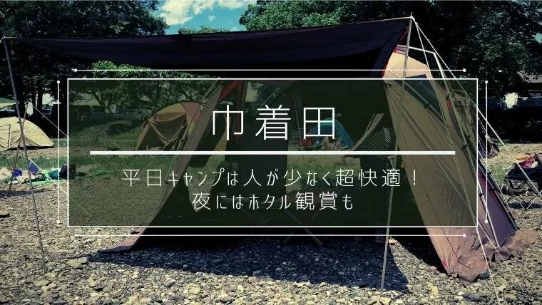 巾着田で平日キャンプ