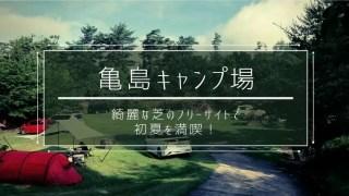 亀島キャンプ場
