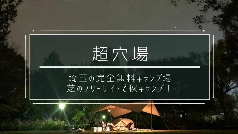 埼玉の無料キャンプ場