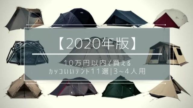 2020年版|10万円以内で買えるカッコいいテント11選【3~4人用】
