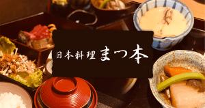 日本料理まつ本