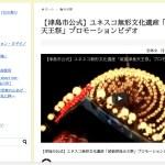 【津島市公式】ユネスコ無形文化遺産「尾張津島天王祭」プロモーションビデオ
