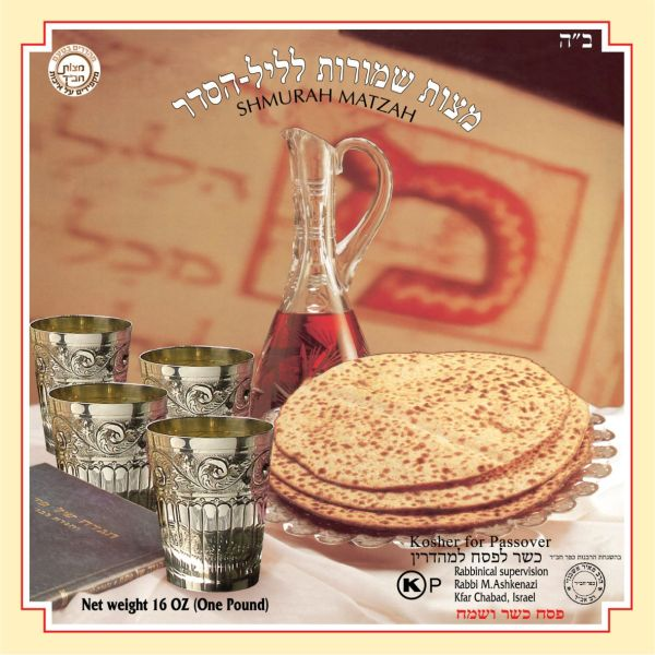 Kfar Chabad Matzahs – Regular