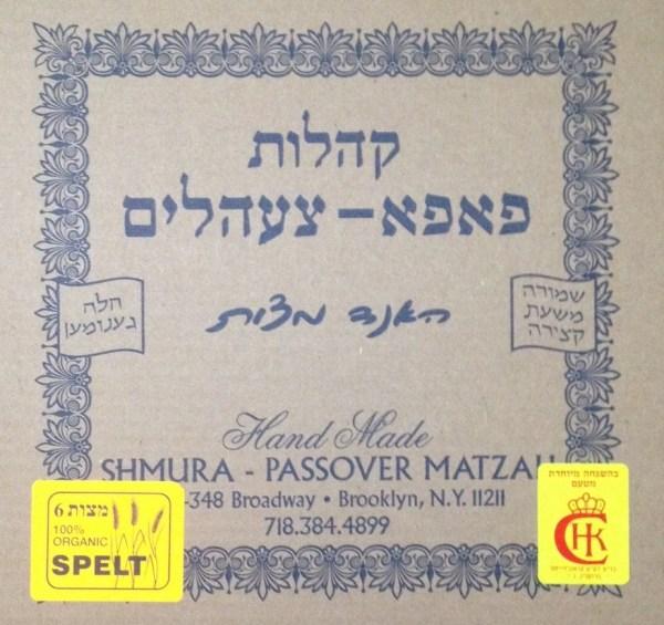 6 Matzah Pack – 100% Organic Whole Spelt Shmurah Matzahs