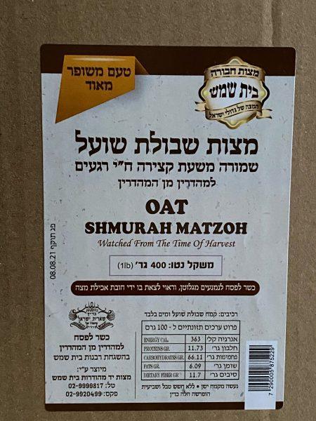 1 lb – 18 minute Shmurah Machine Made Oat – GLUTEN FREE – Bet Shemesh Matzahs