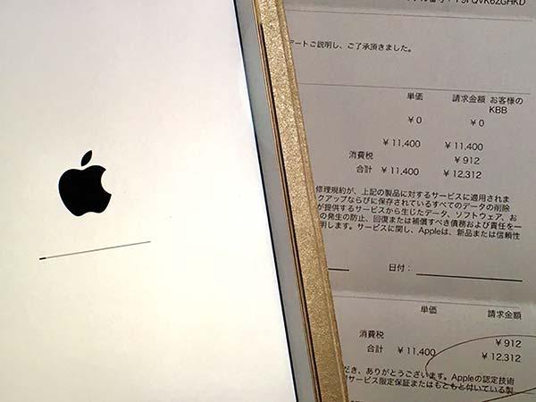 iPad miniバッテリー修理