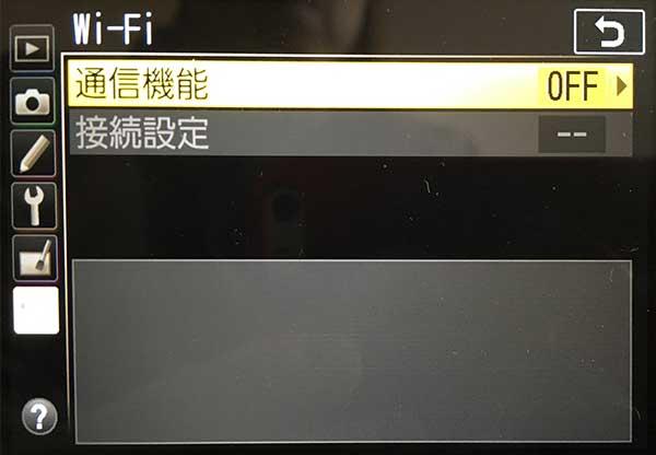 ニコン一眼WiFi設定