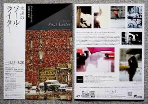 ソールライター写真展