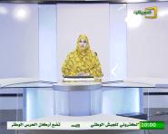 نشرة أخبار الثامنة من قناة الموريتانية ليوم الأربعاء 26 ابريل 2017