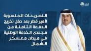 هذه هي تصريحات أمير قطر التي أحدثت التوتر الخليجي قناة اليوم السابع الموريتاني