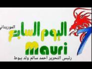تقرير قناة الموريتانية عن توقيف قوات الأمن لشبكة إجرامية خطيرة تتاجر بالمخدرات وتهربها