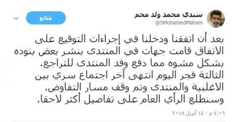 تغريدةولد محم -كشف المستور..