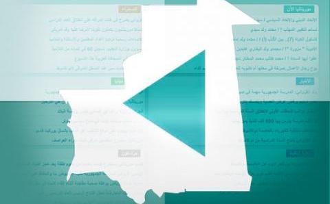 موقع موريتانيا الآن يضع شروطا جديدة للظهور على منصته