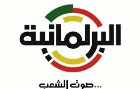 النواب يرفضون طلب ولد باية مقاطعة قناة البرلمانية تفاصيل