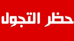 موريتانيا تحدد رسميا موعدا لتخفيف الإجراءات الإحترازية