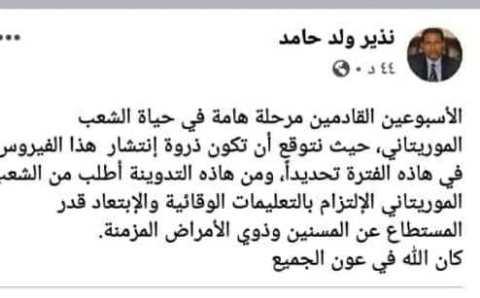 عاجل وزير الصحة: الأسبوعان القادمان يشكلان مرحلة حاسمة فى مواجهة الوباء