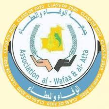 أهمية الجمعيات الأهلية والخيرية:جمعية الوفاء والعطاء الخيرية في موريتانيا نمودجا