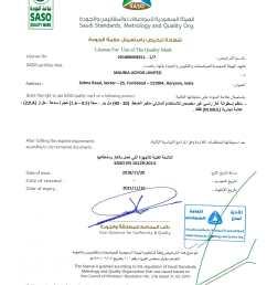 saso licence to use quality mark lpg regulator [ 1654 x 2338 Pixel ]