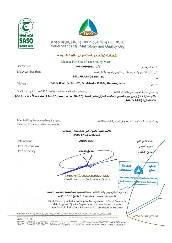 medium resolution of saso licence to use quality mark lpg regulator