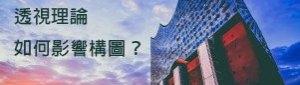 透視理論如何影響構圖?