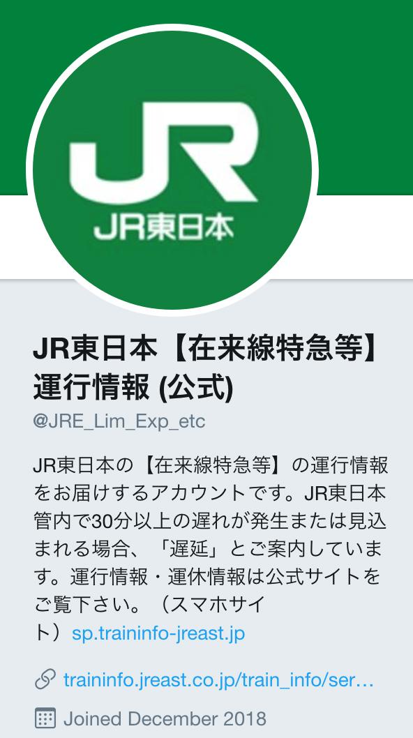 JR EAST train info JR東日本【在来線特急等】運行情報 (公式)が,始まったよ!