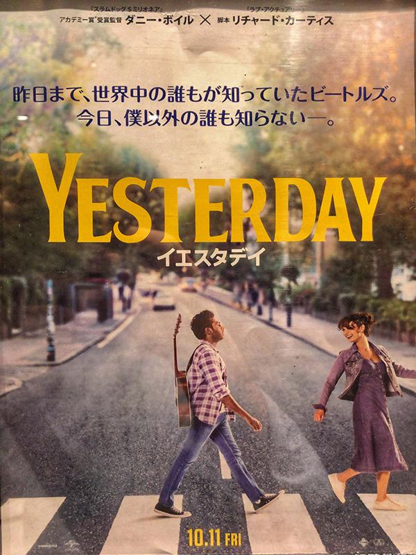 映画「YESTERDAY」