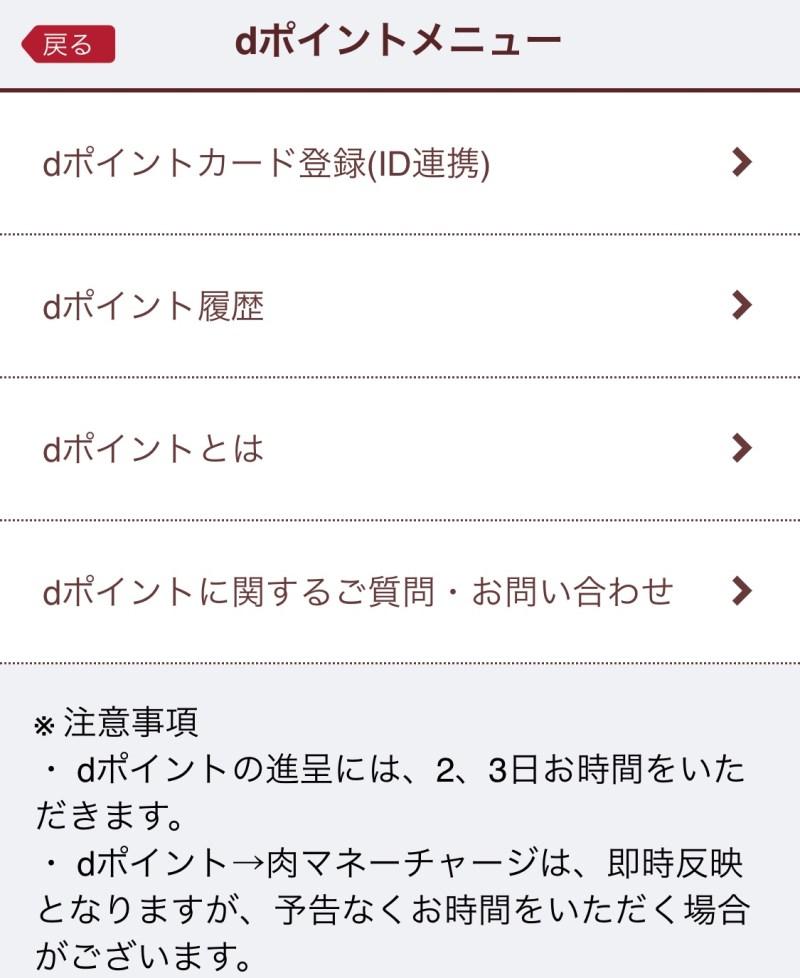 いきなりステーキのアプリ内dポイントカードメニュー