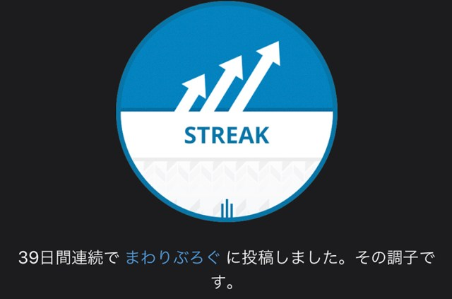 blog as diary「緊急事態宣言」40日目
