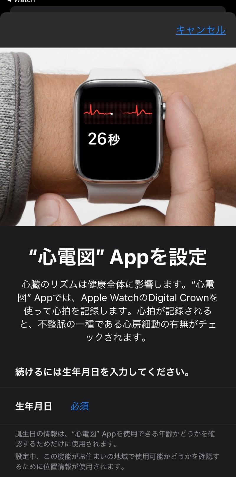 心電図 App