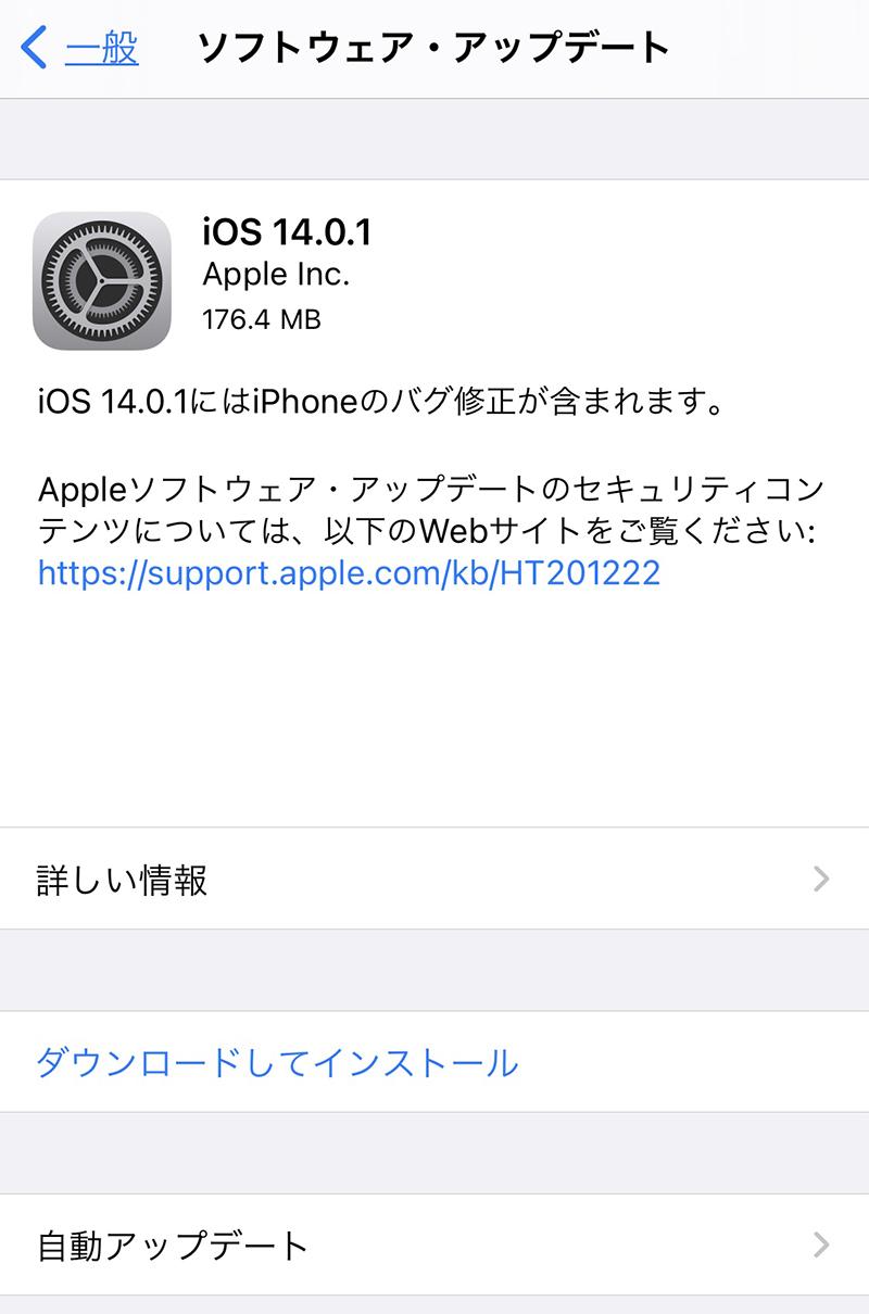 iOS 14.0.1 update