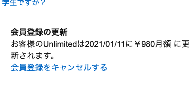 Amazon music unlimited会員登録の更新は3カ月後