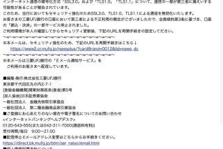 「<重要>【三菱UFJ銀行】 異なる端末からのアクセスを確認のお知らせ」メールは詐欺
