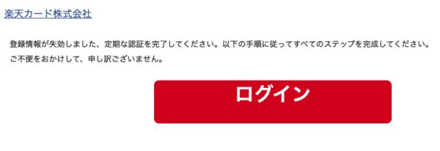 rakuten phishing mail