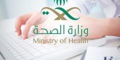 وظائف الصحة - موسوعة نت
