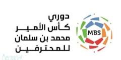 جدول الدوري السعودي 2020 الدور الثاني