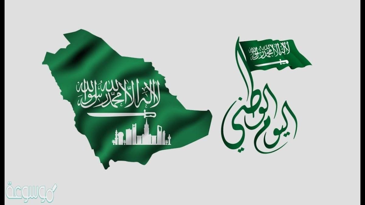 عبارات جميلة عن اليوم الوطني السعودي 2020 موسوعة نت