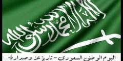 بطاقات تهنئة باليوم الوطني السعودي الـ 90 للواتس والفيس