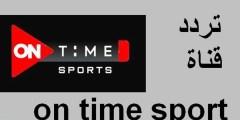 تردد قناة اون تايم سبورت نايل سات الجديد 2020