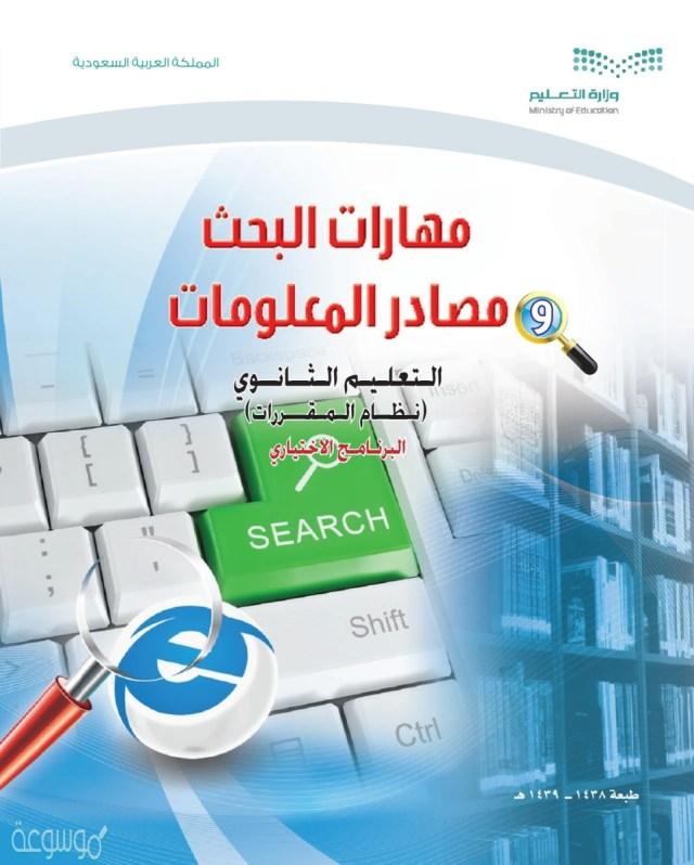 حل كتاب مهارات البحث ومصادر المعلومات ثاني ثانوي مقررات